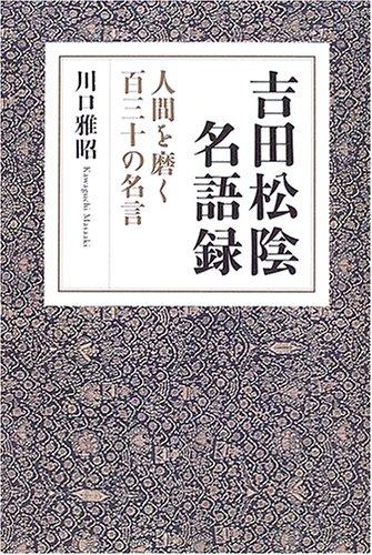 吉田松陰名語録―人間を磨く百三十の名言の詳細を見る