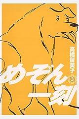 めぞん一刻〔新装版〕(3) (ビッグコミックス) Kindle版