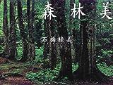 森林美―Forests of Japan
