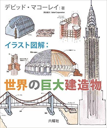 イラスト図解 世界の巨大建造物