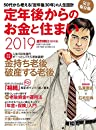 定年後からのお金と住まい 2019 (週刊朝日ムック)