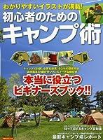 初心者のためのキャンプ術 (洋泉社MOOK)