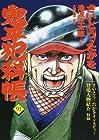 コミック 鬼平犯科帳 第91巻