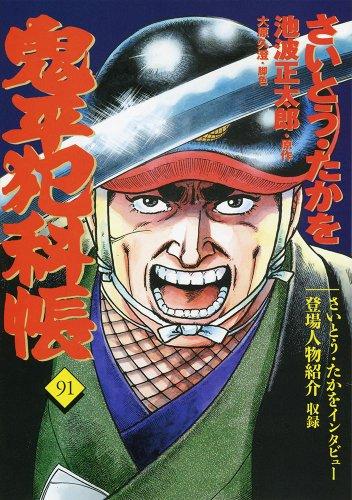 コミック 鬼平犯科帳 (91) (文春時代コミックス)