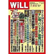 月刊WiLL (ウィル) 2018年 07月号 [雑誌]