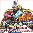 【Amazon.co.jp限定】MHF11周年記念デラックスセット【COG (PC)】|オンラインコード版