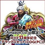 【Amazon.co.jp限定】MHF11周年記念デラックスセット【COG(PC)】|オンラインコード版