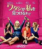 ワタシが私を見つけるまで ブルーレイ&DVDセット(2枚組) [Blu-ray]