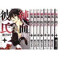 純血+彼氏 コミック 1-9巻セット (KCx ARIA)