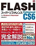 FLASH Professional CS6 スーパーリファレンス for Windows&Macintosh