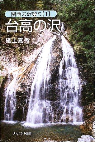 台高の沢―関西の沢登り〈1〉 (関西の沢登り (1))