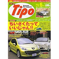 Tipo (ティーポ) 2007年 06月号 [雑誌]