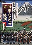 東海道五十三次 将軍家茂公御上洛図―E・キヨソーネ東洋美術館蔵