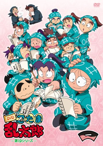 TVアニメ「忍たま乱太郎」 第19シリーズ 一の段 [DVD]