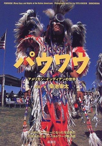パウワウ―アメリカン・インディアンの世界の詳細を見る