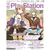 電撃PlayStation (プレイステーション) 2013年 4/11号 [雑誌]