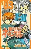閉ざされたネルガル 3巻 (デジタル版ガンガンコミックス)