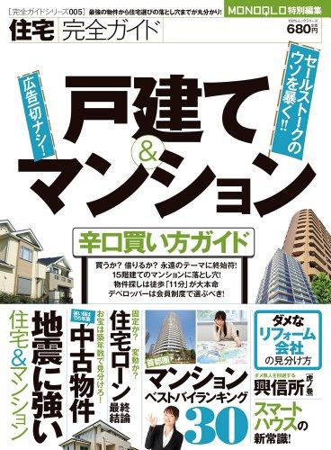 【完全ガイドシリーズ005】住宅完全ガイド (100%ムックシリーズ)の詳細を見る