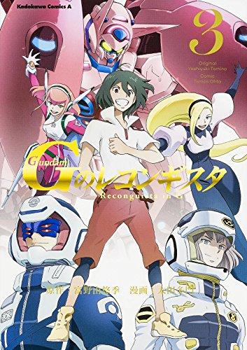 ガンダム Gのレコンギスタ (3) (カドカワコミックス・エース)の詳細を見る