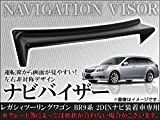 AP ナビバイザー AP-HD-SU04 スバル レガシィ ツーリングワゴン BR9系 2DINナビ装着車専用 2009年05月~2014年06月