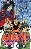 NARUTO 巻ノ62 皹 (ジャンプコミックス)