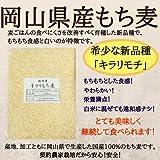 30年産岡山県産キラリもち麦 (1kg)