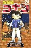 名探偵コナン (24) (少年サンデーコミックス)