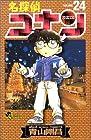 名探偵コナン 第24巻
