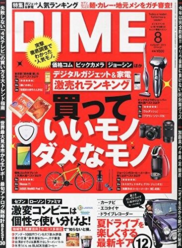 DIME(ダイム) 2015年 08 月号 [雑誌]の詳細を見る