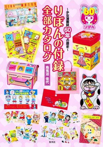 りぼんの付録 全部カタログ ~少女漫画誌60年の歴史~の詳細を見る