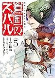 将国のアルタイル嵬伝/嶌国のスバル(5) (シリウスコミックス)