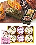 出産 結婚の内祝い(お祝い返し) に人気のお菓子ギフト プリンと リッチで重厚大人の焼き菓子 洋菓子 詰合せ 5個 ギフトセット 写真入り・名入れメッセージカード