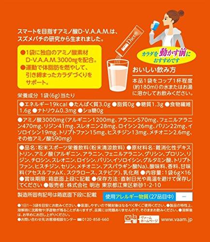 ヴァームダイエットパウダー ピンクグレープフルーツ風味 6g×16袋