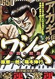 ワシズー閻魔の闘牌ー 激突絶対強者!!豪運vs驚運編 (バンブー・コミックス)