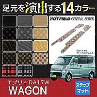 Hotfield スズキ 新型エブリィワゴン DA17W ステップマット / プレーンベージュ