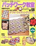 パッチワーク教室 (No.68) (レッスンシリーズ)