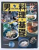 男のための料理の基礎―和食・洋食・中華・エスニック・酒の肴 (エッセ別冊)
