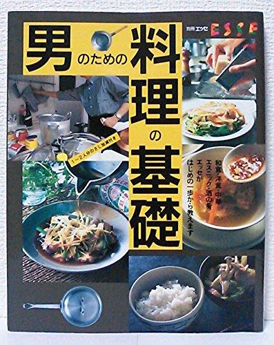 男のための料理の基礎―和食・洋食・中華・エスニック・酒の肴 (エッセ別冊)の詳細を見る