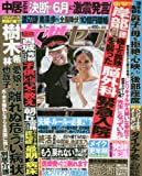 週刊女性セブン 2018年 6/7 号 [雑誌] 画像