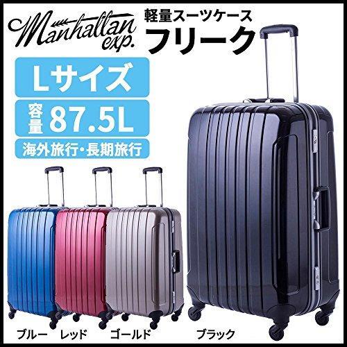 協和 MANHATTAN EXP (マンハッタンエクスプレス) 軽量スーツケース フリーク Lサイズ ME-22 ブルー・53-20032 【人気 おすすめ 】