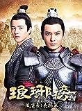 琅邪榜<弐>~風雲来る長林軍~ DVD-BOX2[DVD]