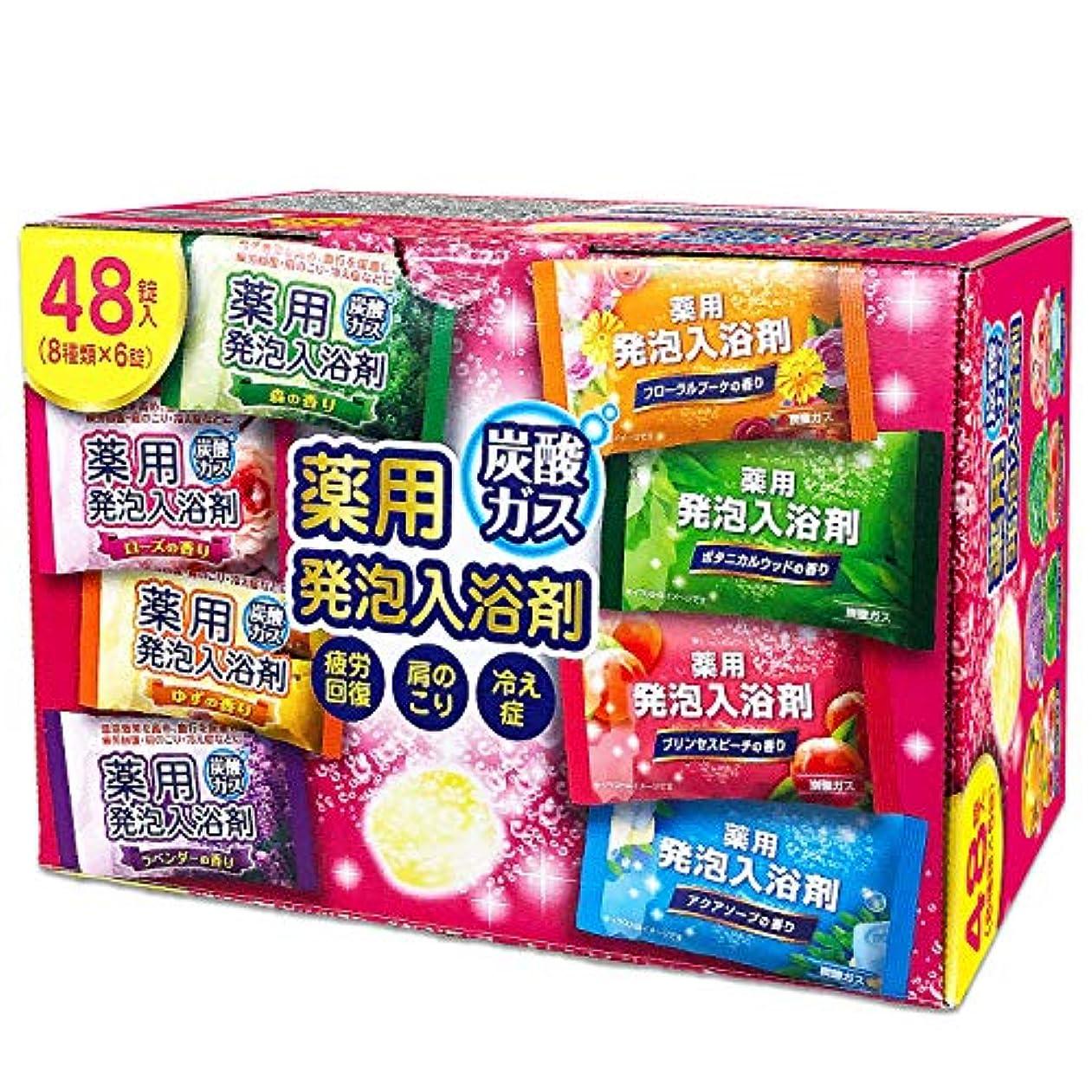 【大容量】薬用発泡入浴剤 8つの香り 炭酸ガス 48錠入(8種×6錠)つめ合わせ 医薬部外品