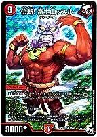 デュエルマスターズ / 仏斬! 富士山ッスル(SR) / S6/S9 / 気分J・O・E×2 メラ冒険!! (DMRP-03)