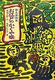銀太捕物帳 お江戸のかぐや姫 (文学の泉)