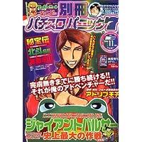 別冊パチスロパニック7 (セブン) 2006年 11月号 [雑誌]