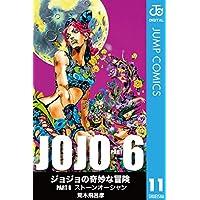 ジョジョの奇妙な冒険 第6部 モノクロ版 11 (ジャンプコミックスDIGITAL)