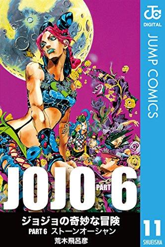 ジョジョの奇妙な冒険 第6部 モノクロ版 11 (ジャンプコミックスDIGITAL)の詳細を見る