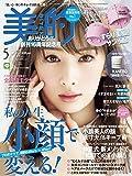 美的(BITEKI) 2017年 05 月号 [雑誌] 画像