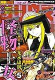 月刊 少年シリウス 2007年 10月号 [雑誌]