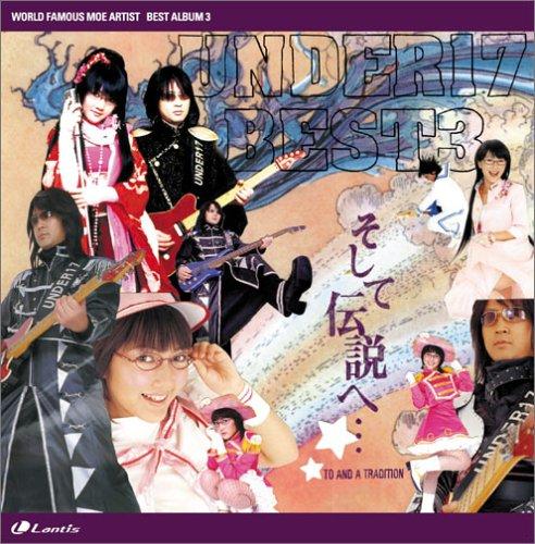 UNDER17 BEST ALBUM3 そして伝説へ…
